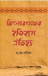 লেখকের কিশোরগঞ্জের ইতিহাস ঐতিহ্য- বইয়ের প্রচ্ছদ